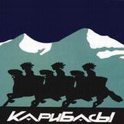 Карибасы - Карибасы (LKK Reggae Studio , 1999)