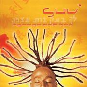 Suv - Follow The Sun (Majestic Records MRI149, 2004)