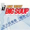 Luke Vibert - Big Soup (Mo Wax MW072CD, 1997, CD)