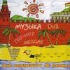 various artists - Dub Community Of Russia (LKK Reggae Studio , 1999, CD compilation)