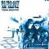 Bad Balance - Город Джунглей (GALA Records , 1999, CD)