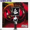 DJ Rap & Aston - Vertigo (Suburban Base SUBBASE23, 1993, vinyl 12'')
